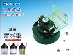 【龍門淨水】卡式濾心頭蓋 濾頭 適用3M EVERPURE濾心 淨水器 濾水器(貨號U2131)