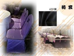 【布巾網】椅套*素麵款A201黑*宴會用椅套 / 會議椅套 / 婚宴椅套 / 餐椅套 / 蝴蝶結 / 裝飾用蝴蝶結