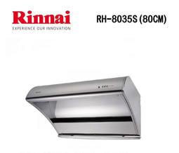 林內 RH-8035S(80cm) 深罩式高速馬達排油煙機(不鏽鋼) 基本安裝加500
