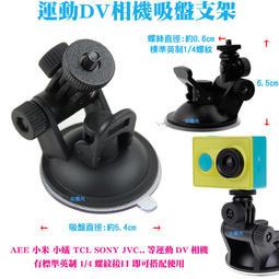 【日安】運動DV相機吸盤支架-JVC小米AEE小蟻SONY運動攝影機車架TCL雲台支架車用支架汽車固定架相機玻璃固定座用