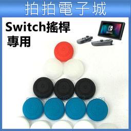 Nintendo 任天堂 Switch Joy-Con 搖桿帽 香菇頭 按鍵 手把帽 矽膠帽 保護 帽套 NX NS主機