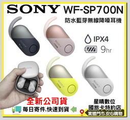 現貨全新公司貨SONY WF-SP700N WFSP700N 運動防水無線降噪藍芽耳機另有Jabra Elite 65T