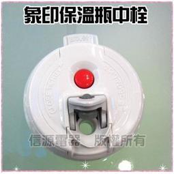 【信源電器】全新【象印不鏽鋼真空保溫瓶專用中栓】S40/S-40