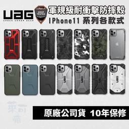 原廠全場優惠原廠特價【台灣出貨】UAG iPhone 11pro MAX系列各款式 軍規防摔殼 蘋果手機殼 保護套 防摔