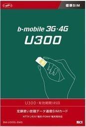 日本上網 b-mobile U300 SIM卡 出租 每日$50 上網卡 網卡