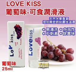 快速出貨【love kiss葡萄味25ml可食用潤滑液】水溶性/潤滑劑/易清洗/攜帶方便/潤滑油/精油按摩/全身按摩