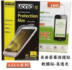 『螢幕保護貼(軟膜貼)』ASUS ZenFone 5Z ZS620KL Z0IRD 亮面高透光 霧面防指紋 保護膜