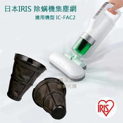 =台灣現貨=日本IRIS 除蟎機 IC-FAC2專用集塵袋 排氣濾網 過濾器 過濾網 吸塵器配件耗材 【JJA608】