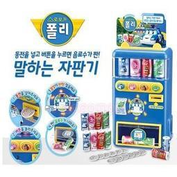 【樂GO】POLI 波力 救援小英雄 飲料機 韓國進口 YOYOTV熱撥卡通