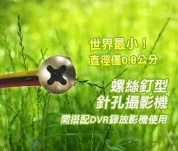 *商檢字號:D3A742* 日本SONY CCD小螺絲釘針孔攝影機