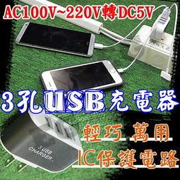 M1A62 3孔USB充電器 LED指示燈插頭 三星/htc/SONY/小米/華為等智能手機通用Micro通用