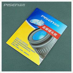 品勝高級拭鏡紙 / 鏡頭紙 /擦鏡紙 單眼相機 數位相機 清潔保養 顯微鏡 攝影機 DV 望遠鏡 液晶螢幕