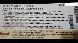 臺中林酒店 高雄林皇宮 臺北豐FOOD百匯 平日午晚餐 自助餐餐券 只有一張