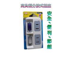 《自在批發網》台灣製 威電 WT-0822 分接式插座 插頭 2孔插座 轉換插座 轉接座 壁插