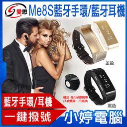 【小婷電腦*運動手錶】 送矽膠錶帶 全新免運費 IS愛思 Me8S藍牙智慧手環/藍牙耳機 一鍵撥號 記錄熱量/卡路里