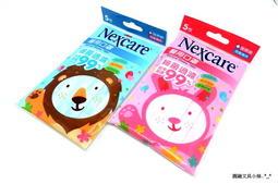 【圓融文具小妹】3M Nexcara 口罩 細菌過濾 高達99% 7660 三層構造 五枚入 兒童適用 45
