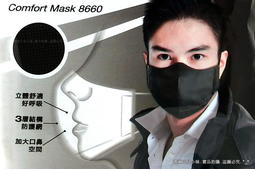 【圓融文具小妹】3M Nexcara 口罩 舒適口罩 拋棄式 過濾細菌大於99% 酷黑 L號 五入 8660 $65