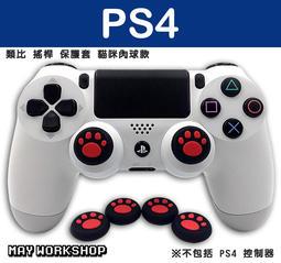 P4 PS4 DS4 手把 控制器 貓咪 肉球 類比套 搖桿套 蘑菇套 搖桿帽 紅色 每組4顆 / MAY