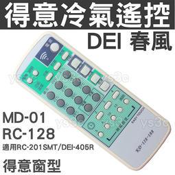 DEI得意冷氣遙控器【冷氣微電腦控制遙控器】DEI-405R RC-201SMT KD-178 KD-188