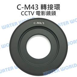 【中壢NOVA-水世界】CCTV 轉M43 轉接環 CCTV電影鏡頭接M43機身 Panasonic Olympus