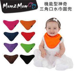 [小文的家]【紐西蘭Mum 2 Mum】機能型神奇三角口水巾圍兜(桃紅/巧克力/萊姆綠/深藍/橘/紫/紅/黑)