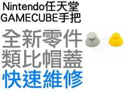 任天堂 NINTENDO GAMECUBE 手把 控制器 蘑菇頭 類比蓋 左類比 右類比(兩顆一組)【臺中恐龍電玩】