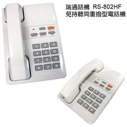 瑞通 RS-802HF /RS-802 免持聽筒重撥型電子交換機專用話機/可當單機用,也可配合交換機使用