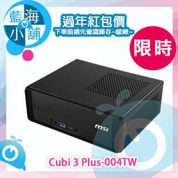【藍海小舖】MSI 微星 Cubi 3 Plus-004TW 雙核Win10迷你電腦 桌上型電腦