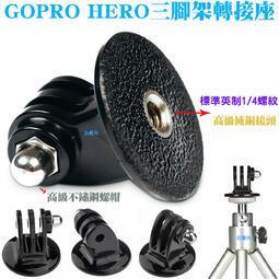【日安】GOPRO HERO三腳架轉接座-HERO23+4SJ5000SJ6000相機攝影機雲台底座自拍桿轉接頭固定座