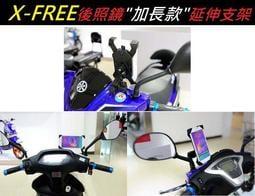 【雲林武駟單車】X-FREE摩托車 機車 電動車 後照鏡加長款延伸支架 後視鏡