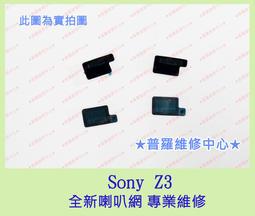 ★普羅維修中心★新北/高雄 Sony Z3 全新喇叭網 D6653 破裂 脫落 可代工維修