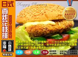 *幸福小媽咪早餐原料*日式炸花枝排20片適用油炸,可以使用在漢堡吐司或配菜,花枝塊Q彈帶勁魚漿香※兩件再特價每件246元