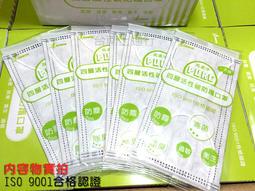 ISO-9001認證-四層活性碳口罩-單包裝1盒50片 6盒超取貨免運 活性碳 防塵口罩【上通行】ADWIN-PURE