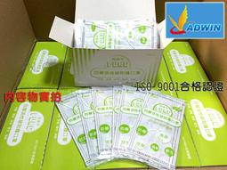6盒超取貨免運『ADWIN-PURE』四層活性碳口罩-單包裝1盒50片-ISO-9001認證 活性碳 防塵口罩【上通行】
