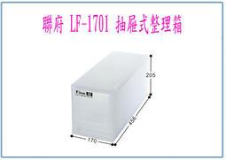 『 峻 呈 』(全台滿千免運 不含偏遠 可議價) 聯府 LF1701 LF-1701 抽屜式 整理箱 收納箱 玩具箱