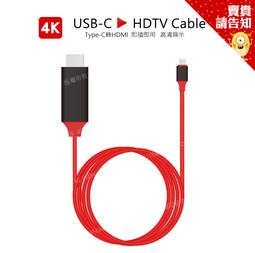 TYPE-C轉HDMI輸出4K畫質 2米 USB C 轉接線 三星S8/MAC即插即用 高清 【賣貴請告知】
