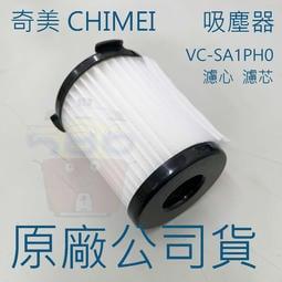 《臺南586家電館》CHIMEI奇美原廠吸塵器濾心濾芯【VC-SA1PH0】
