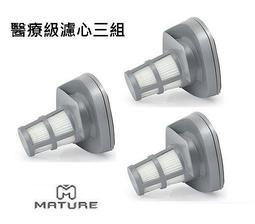 MATURE美萃 直立式無線吸塵器 專用濾心三組 (18.0V 18.5V 29.6V 三款通用)