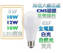 好時光~LED 燈泡 球泡 CNS認證 3W 10W 12W 13W 16WE27 白光 黃光 自然光 全電壓 類舞光