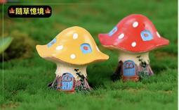 🍁隨草憶境🍁(4款)童話蘑菇房子 微景觀多肉樹脂別墅房形擺件 DIY花園庭院工藝品