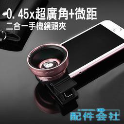 手機外接鏡頭 超廣角0.45X +10X微距 超大廣角 單眼級廣角大鏡頭 自拍神器 LIEQI LQ-027 同款
