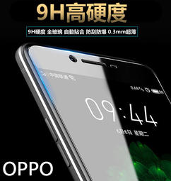 OPPO 9H玻璃貼保護貼 R17Pro R11s A77 A57 R9sPlus A75 F1S A73 R15Pro