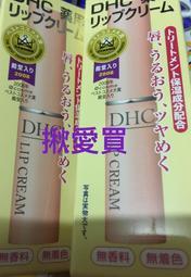 日本原裝帶回DHC護唇膏