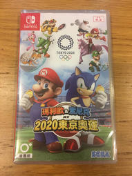 [三重波波電玩] 現貨 NS Switch 瑪利歐&索尼克 AT 2020 東京奧運 中文版