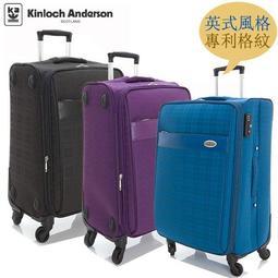 【金安德森】英式風格 專利格紋24吋旅行箱(黑/藍/紫)- KA154202-24