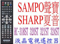 全新聲寶SAMPO夏普SHARP液晶電視遙控器 RC-318ST 320ST 321ST 324ST RC-Li01