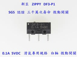 ✰極致工藝✰ ZIPPY DF3-P1L1 頂級 電競 滑鼠 微動開關 六千萬次 手感超越 DF3-P1L0 DF3-P