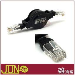 【華碩原廠】ASUS 伸縮網路線 1m 寬頻網路線 1米網路線 渦捲式 ADSL 上網線 筆電 桌電 不易脫落
