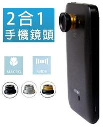 磁吸式 手機二合一鏡頭 (廣角 微距近拍) htc iphone sony samsung 小米 華碩 APPLE 弔飾