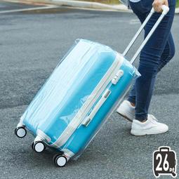 防水透明行李箱保護套/防塵套(26吋)